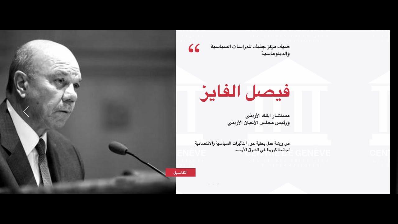 حوار خاص مع دولة فيصل الفايز : رئيس مجلس الأعيان الأردني و ورئيس الوزراء الأردني الأسبق