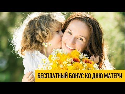 БЕЗ ВИДЕОГЛЮКА! БЕСПЛАТНЫЙ БОНУС ко Дню Матери  Только 24 ноября