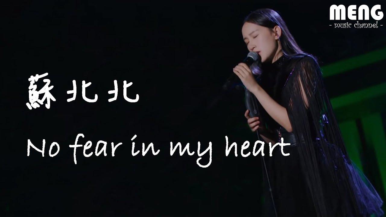 蘇北北 - No fear in my heart【無雜音動態歌詞純享版 Lyrics】 - YouTube