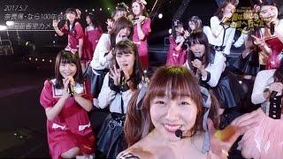 2017年5月7日に行いました「SKE48 47都道府県全国ツアー~機は熟した。...