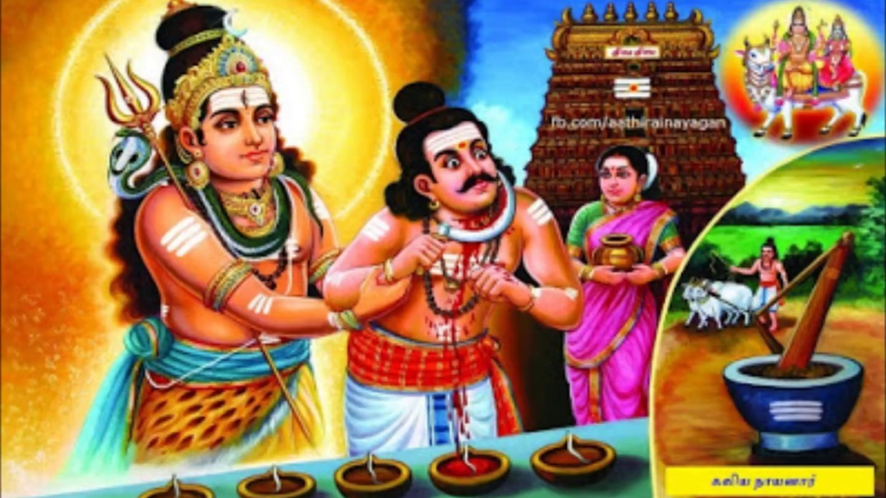 Image result for கலிய நாயனார்