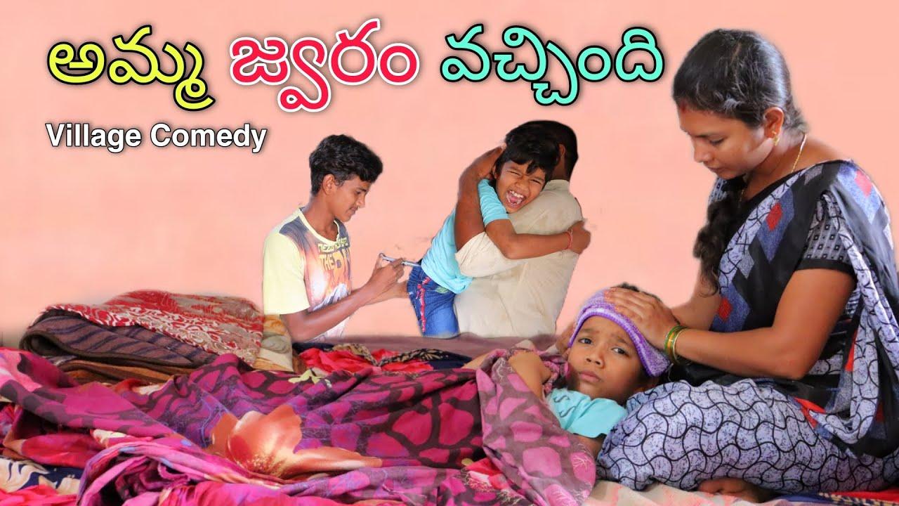 అమ్మ జ్వరం వచ్చింది | Amma Fever Vachindhi | Kannayya Videos | Trends adda