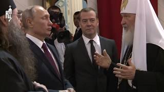 В.В.Путин, Святейший Патриарх Кирилл и Д.А.Медведев посетили Ново-Иерусалимский монастырь