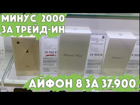 МегаФон обрушили цены на IPhone 8 и 8+ до исторического минимума!