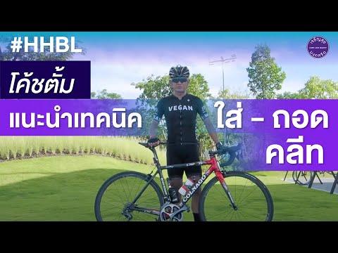 วิธีการใส่คลีทจักรยาน by โค้ชตั้ม  สนามเจริญสุขมงคลจิต HHBL
