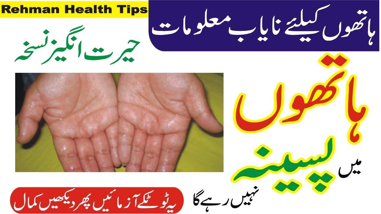 Hathon Mein Pasina ki bimari ka ilaj | hathon mein pasina ka ilaj | Rehman  Health Tips