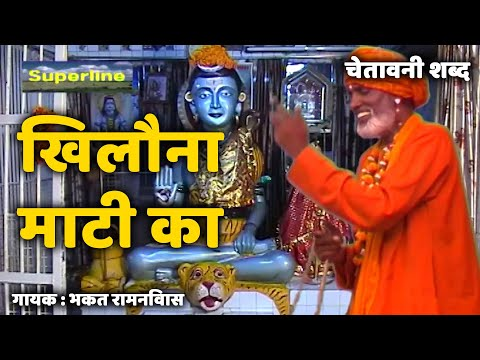 Khilona Mati Ka - खिलौना माटी का - Superhit Chetawani Bhajan - Bhakat Ram Niwas