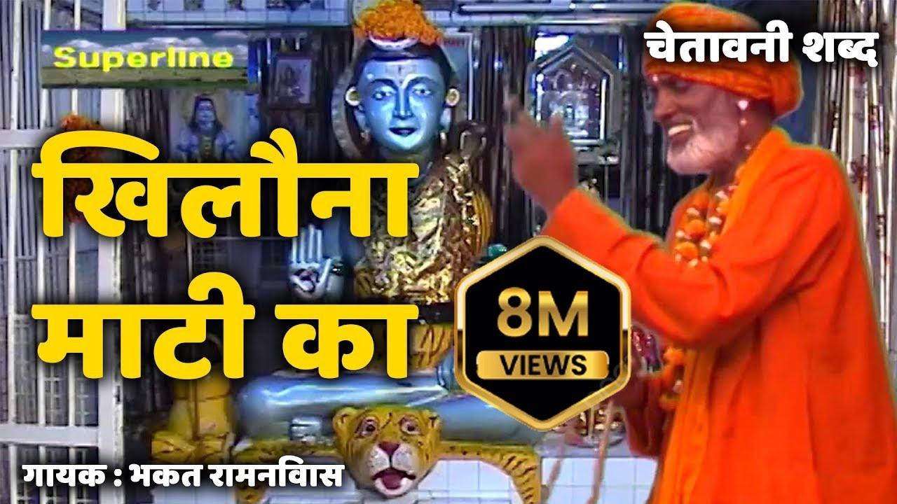 Download Khilona Mati Ka - खिलौना माटी का - Superhit Chetawani Bhajan - Bhakat Ram Niwas