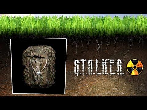 Сталкер | Все тайники - Зов Припяти, Тень Чернобыля… ⚠️