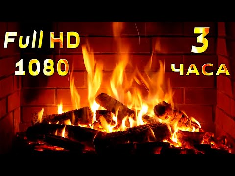🔥Камин для релакса → Full HD 1080 → 3 часа🔥