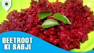 Beetroot Ki Sabji Recipe - Easy Cook With Food Junction