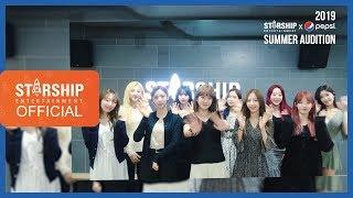 [응원영상] 2019 스타쉽x펩시 오디션 with 우주소녀