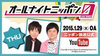 ラジオ ニッポン放送 「ウーマンラッシュアワーのオールナイトニッポン0...