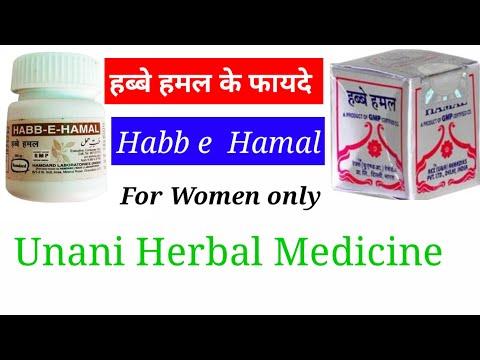 | Benefits of Habb-e-Hamal | рд╣рдмреНрдмреЗ рд╣рдорд▓ рдХреЗ рдлрд╛рдпрджреЗ |