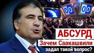 """Обескураживающим вопросом Михаил Саакашвили разгромил знатоков """"Что? Где? Когда?"""""""