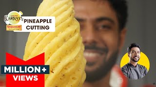 Pineapple Cutting Easy Techฑique   अनानास काटने का सबसे आसान तरीका   Paakshala   Chef Ranveer Brar