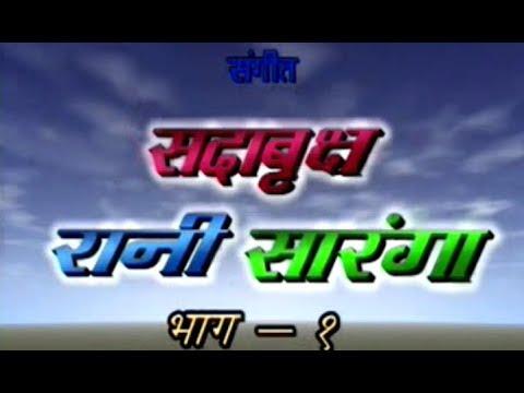 रानी सारंगा भाग-1(संगीत)/Rani Saranga Vol-1(Sangeet)/Nanke- Chhutke Yadav And Party/GOLD AUDIO