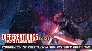 Differenthings: Бесплатный Far Cry 4, Star Wars, Jurassic World, Sony Извиняется Деньгами - Выпуск 8