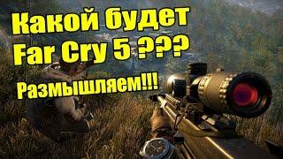 Far Cry 5 - Какой будет игра? [Размышляем]