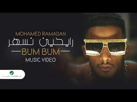 محمد رمضان بام بام   MOHAMAD RAMADAN BAM BAM
