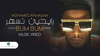 محمد رمضان بام بام | MOHAMAD RAMADAN BAM BAM