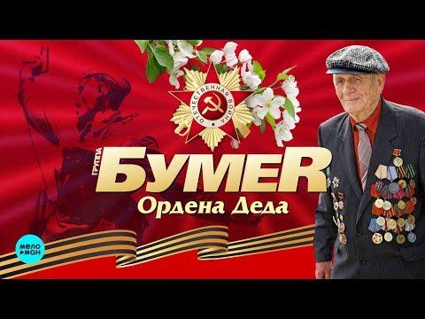 БумеR - Ордена Деда Single