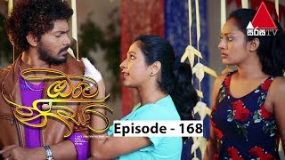 Oba Nisa - Episode 168 | 29th November 2019 Thumbnail