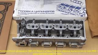 Головка блоку циліндрів ЗМЗ-514 Євро-3 і Євро-2 нового зразка після випуску травня 2008 року на Газель