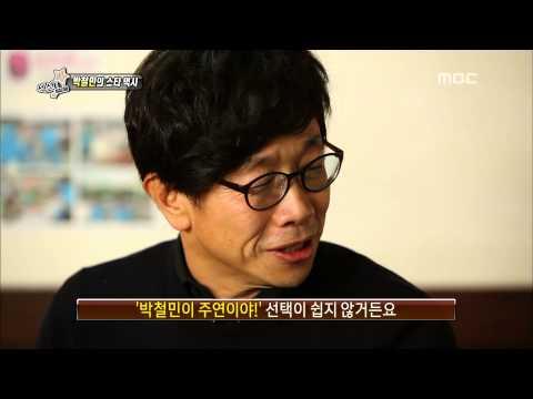 Section TV, Park Chul-min #20, 박철민 20140126