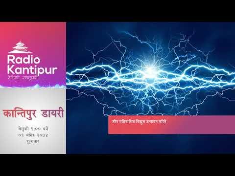Kantipur Diary 9:00pm - 17 November 2017