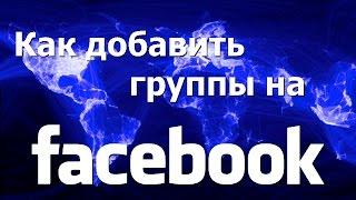 Как добавлять и удалять группы в Facebook(Как добавлять группы в Facebook ▻▻▻http://vk.cc/4ku8bw жми и начинай зарабатывать уже сейчас! /////////////////////////////////////////////..., 2015-10-23T14:10:21.000Z)