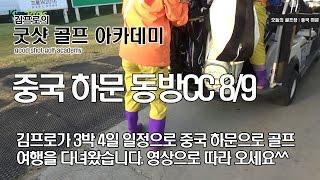 중국하문 골프여행 동방cc 첫번째 화일 8/9