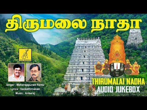 திருமலை நாதா || THIRUMALAI NADHA - JUKEBOX || RAMU || Perumal || VIJAY MUSICALS
