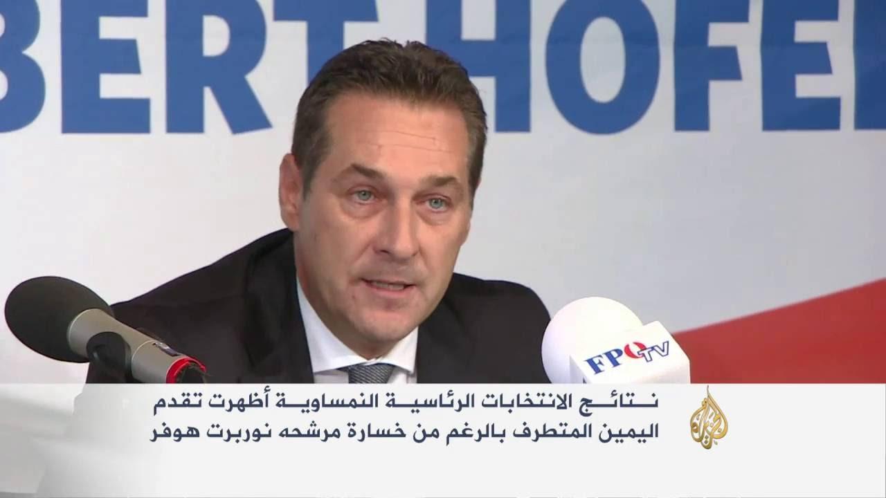 اليمين المتطرف Picture: اليمين المتطرف في النمسا.. الخاسر الرابح في الانتخابات