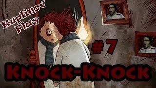 Knock-Knock Прохождение ► НЕНАВИСТЬ! ► #7