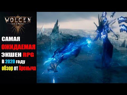 Wolcen Lord Of Mayhem Обзор от Ареныча,самая ожидаемая Экшен RPG 2020 года в стиле Path Of Exile