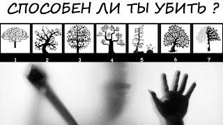 Тест НЕ ДЛЯ ВСЕХ! Психологический тест от АМЕРИКАНСКИХ ПСИХОЛОГОВ!