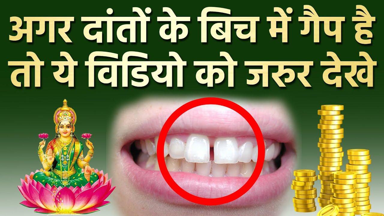 अगर दांतों के बिच में ऐसा गैप है तो ये विडियो एकबार जरुर देखे |सामुद्रिकशास्त्र