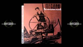 Mecano - No pintamos nada (Versión Industrial)