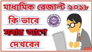 How to Check Madhyamik Result 2018(Bangla) | Madhyamik Result Check 2018