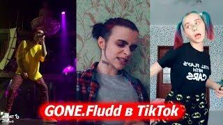 Download GONE.Fludd в Tik Tok – ЭТО ТИК ТОК, ДЕТКА! Mp3 and Videos