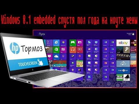 Windows 8.1 Embedded спустя пол года на ноуте жены