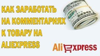 От 500 рублей в день, заработок на комментариях и не только