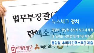 통합당, 추미애 탄핵소추안 제출…의원 110명 서명 / JTBC 아침&