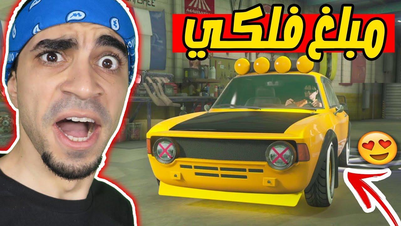 قراند 5 : دفعت 4.000.000 دولار على ثلاث سيارات اسطورية GTA V !! ??