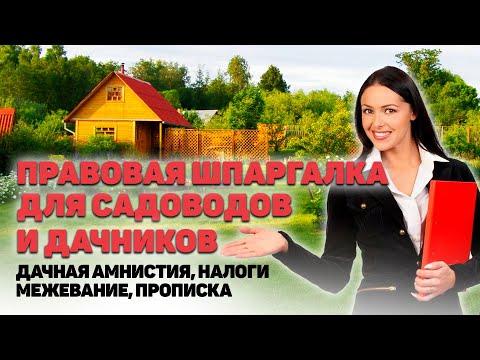 Дачная амнистия, как оформить жилой дом, баня в собственность, сделать межевание, налоги, сделки