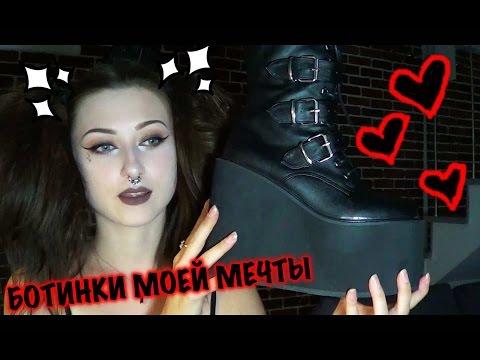 БОТИНКИ МОЕЙ МЕЧТЫ/Demonia Swing 220 Boots