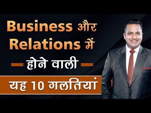 10 Deadly Mistakes In Business & Relationships | Dr Vivek Bindra