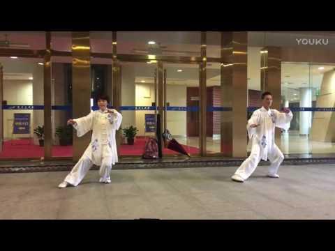 24式楊式太極拳(徐老師和葉老師表演) - YouTube