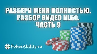 Покер обучение | Разбери меня полностью. Разбор видео NL50. Часть 9